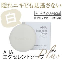 AHAエクセレントソーププラス(白)