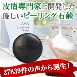 AHAエクセレントソープ(黒)